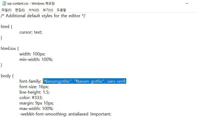 워드프레스 기본 편집기(고전 편집기)의 기본 글씨체 수정하기 - TinyMCE Advanced 04