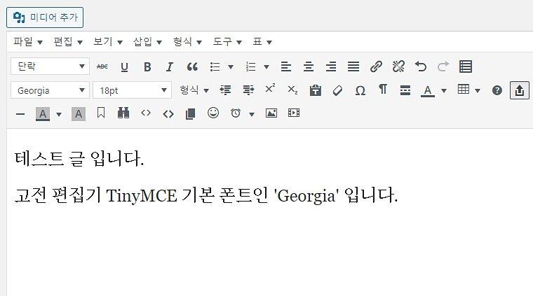 워드프레스 기본 편집기(고전 편집기)의 기본 글씨체 수정하기 - TinyMCE Advanced_01