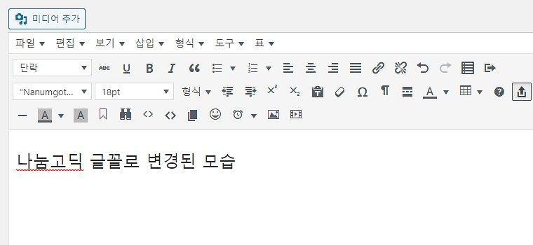 워드프레스 기본 편집기(고전 편집기)의 기본 글씨체 수정하기 - TinyMCE Advanced_05