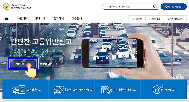 교통위반 블랙박스 영상 신고 스마트 국민제보 홈페이지