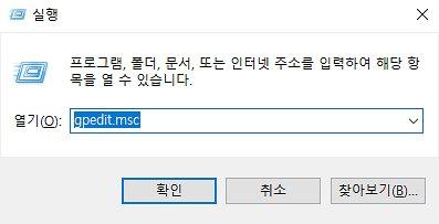 로컬 그룹 정책 편집기 gpedit 실행