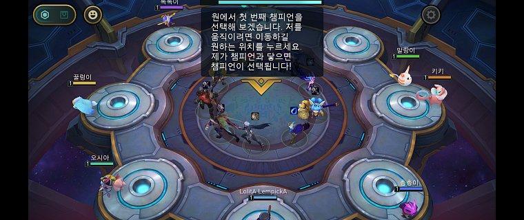 롤토체스 모바일 게임 플레이 회전초밥 화면