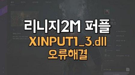 리니지2M퍼플-오류-XINPUT1_3.dll-해결하기