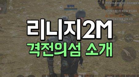 리니지2M-격전의섬-소개-각종-강화주문서는-이곳에서