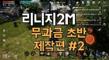 리니지2M 무과금 초반 육성 – 제작편 #2
