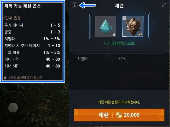 리니지2M 무기 제련 옵션들 보는법