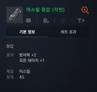 리니지2M 미스릴 장갑 제작