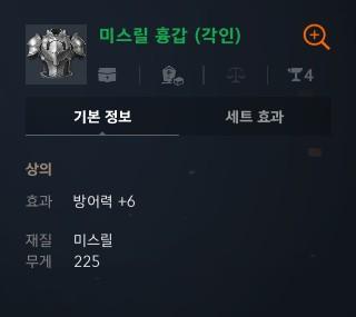 리니지2M 미스릴 흉갑 제작