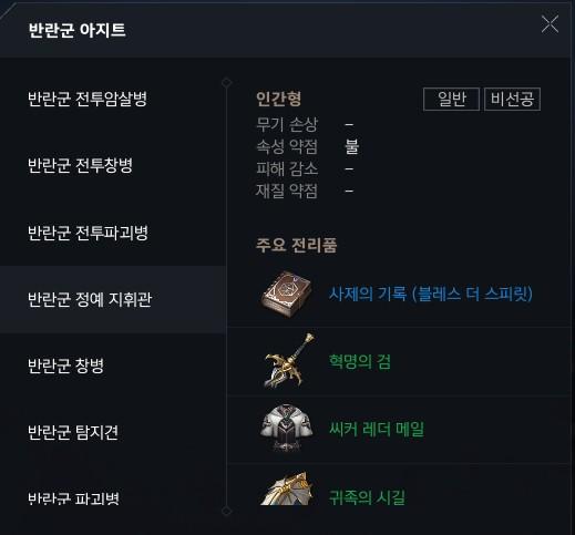 리니지2M 반란군 아지트 사제의 기록 스킬북