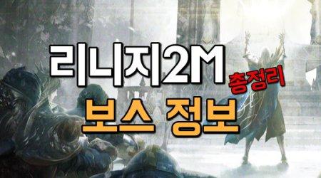 리니지2M-보스-종류-젠-시간과-위치-정보-총정리
