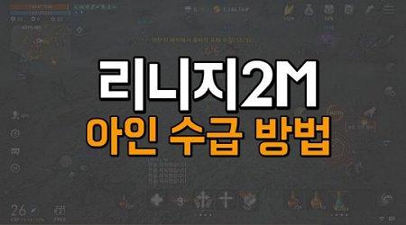 리니지2M-아인-수급-방법_540x300