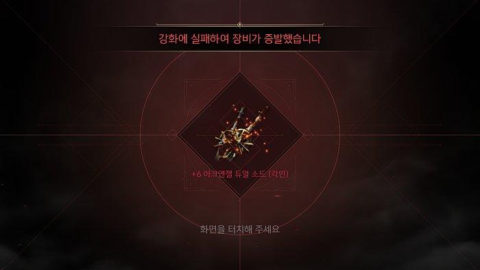 리니지2M 저주받은 강화 주문서(저주젤, 저주데이) 용도