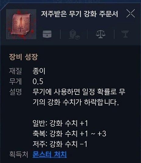 리니지2M 저주받은 강화 주문서(저주젤, 저주데이)