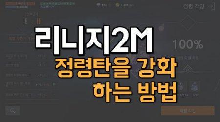 리니지2M-정령각인-정령탄을-강화하는-방법