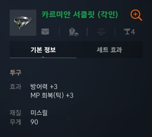 리니지2M-카르미안-서클릿-제작