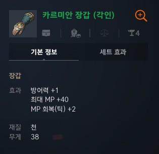리니지2M 카르미안 장갑 제작