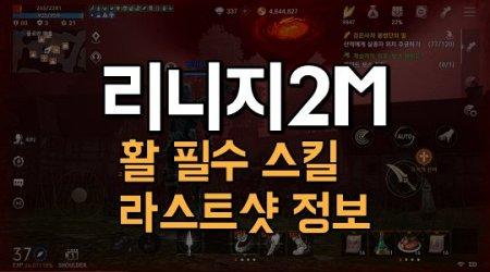 리니지2M-활-필수-스킬-라스트샷-정보