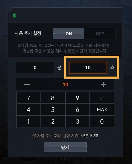 리니지2M-힐-자동사용-기능-설정_02