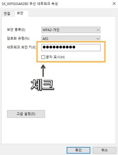 와이파이(Wi-Fi) 비밀번호 찾기로 비번 알아내는 방법_01
