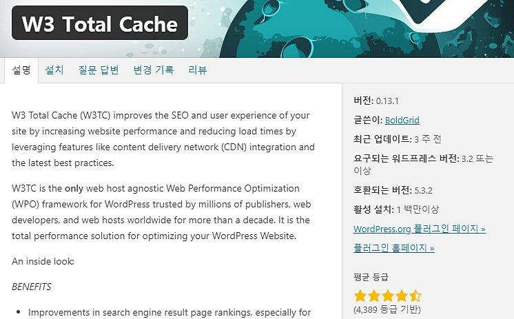 워드프레스 로딩속도를 향상시켜주는 플러그인 - W3 Total Cache
