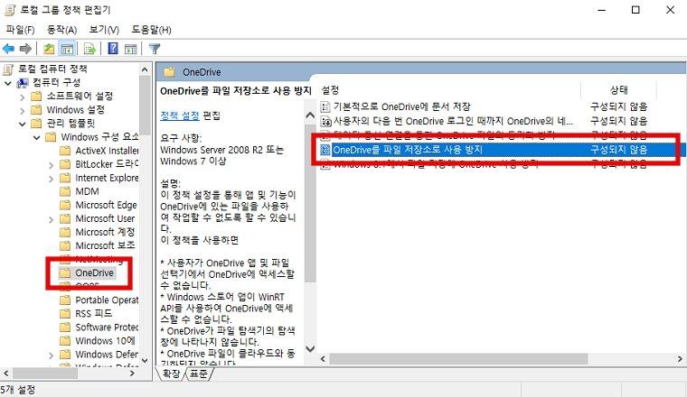윈도우10 OneDrive 저장소로 사용을 중지 01