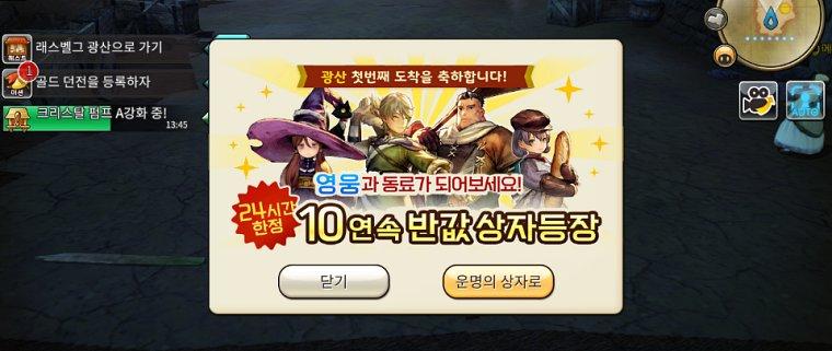 캐러밴 스토리 광산 진입 10연속 반값 상자