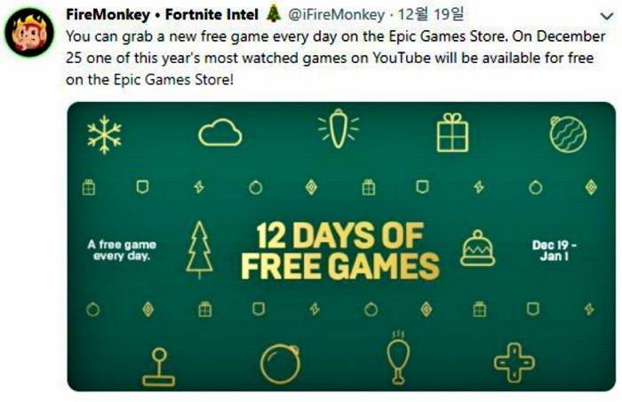 파이어몽키(FireMonkey) 트위터 깜짝 이벤트 소식