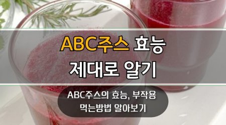 해독주스로-유명한-ABC주스-효능-제대로-알기