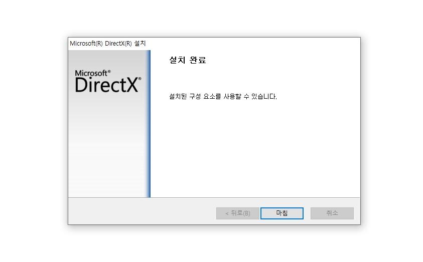 directx 런타임 설치 완료