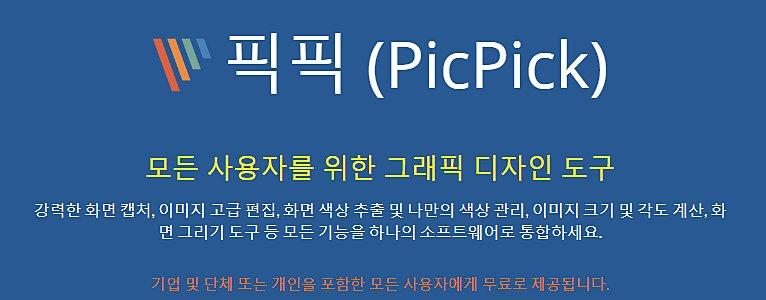 무료 화면 캡처 프로그램 픽픽(PicPick)