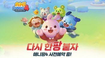 Read more about the article 애니팡4 사전예약, 시리즈 중 최대 기록