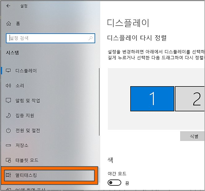 윈도우10 창 자동 정렬 기능 끄기_2
