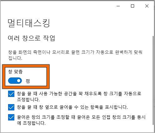 윈도우10 창 자동 정렬 기능 끄기_3