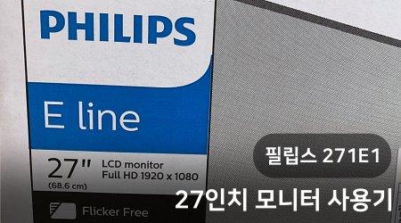 필립스 271E1, 27인치 모니터를 구입하다