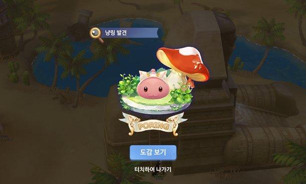 라그나로크 오리진 모로크서부 포링도감 냥링 위치_1-2
