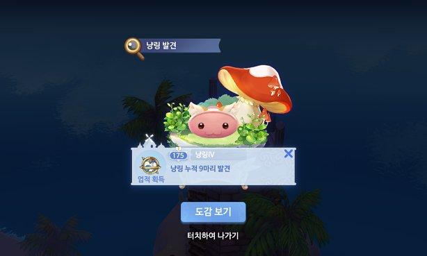 라그나로크 오리진 소그라트남부 포링도감 냥링 위치_1-2