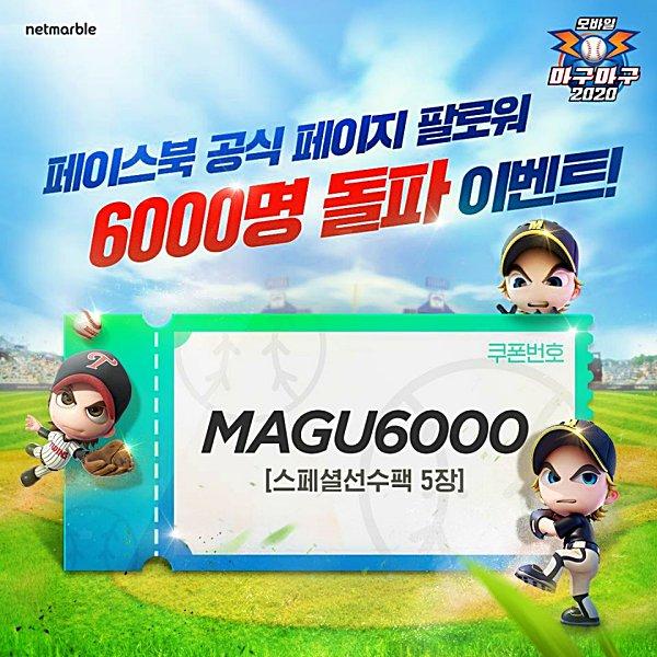 마구마구 2020 쿠폰 코드 6000명 돌파기념 스페셜선수팩 5장