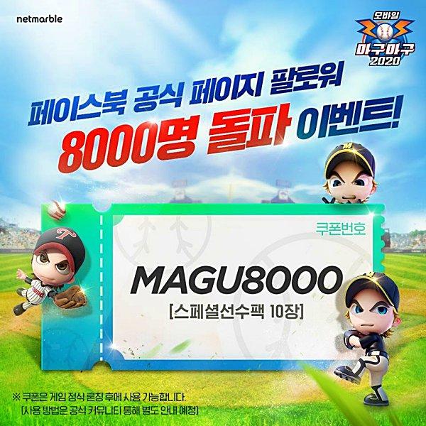 마구마구 2020 쿠폰 코드 8000명 돌파기념 스페셜선수팩 10장