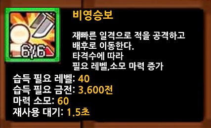 바람의나라 모바일 연 도적 비영승보