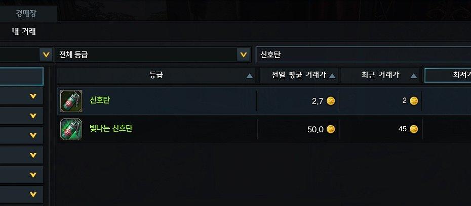 로스트아크 시즌2 신호탄 사용 방법_4