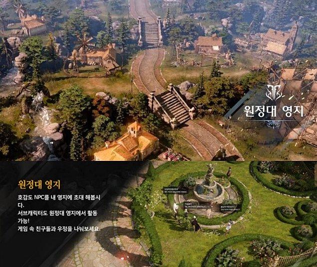 로스트아크 시즌2 원정대 영지 이미지
