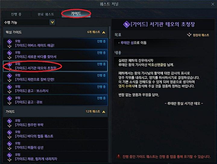 로스트 아크 시즌2 원정대 영지 들어가는법_1
