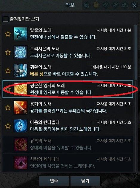 로스트 아크 시즌2 원정대 영지 들어가는법_3