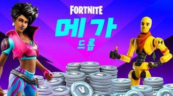 Read more about the article 포트나이트, 게임 내 유료 아이템 가격 20% 인하