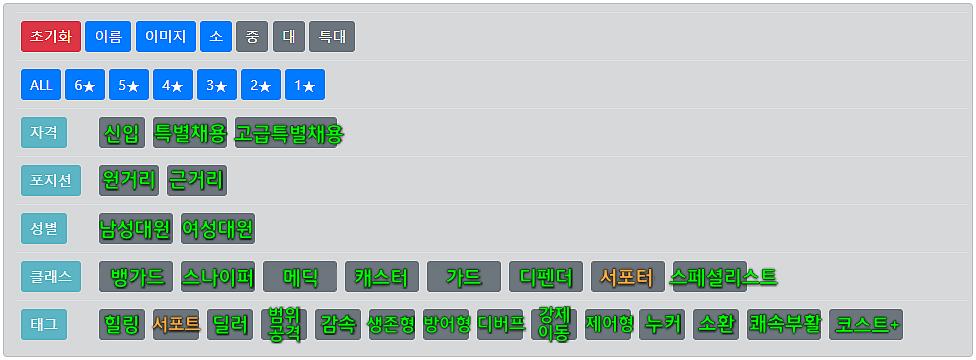 명일방주 공개모집 태그 한국어판