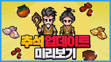 바람의나라 모바일 연 – 추석 업데이트 예고영상