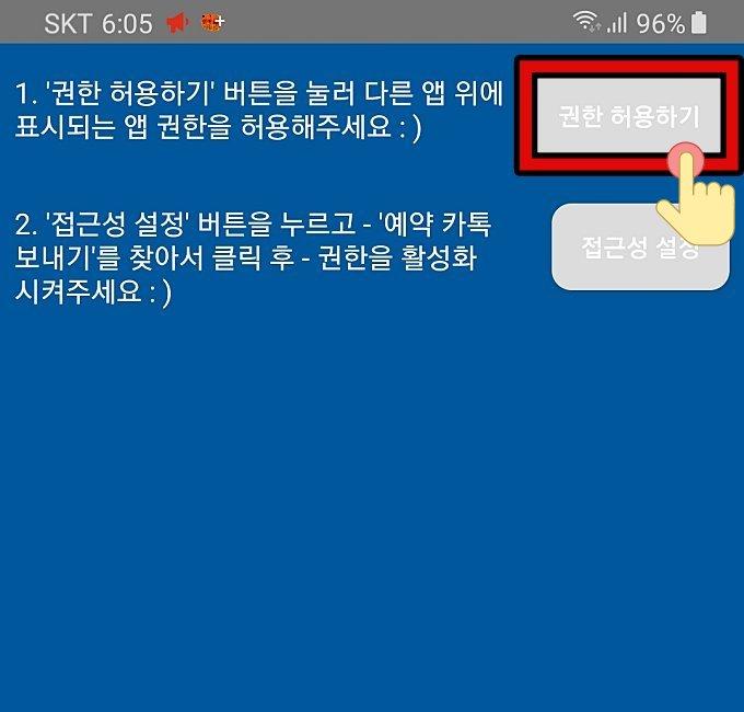 카톡 예약전송 어플 설정 방법_1