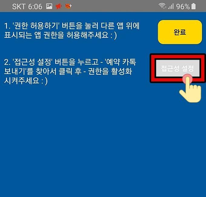 카톡 예약전송 어플 설정 방법_2