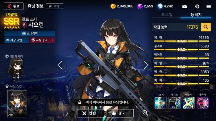 CBT정보_카운터사이드-SSR-샤오린