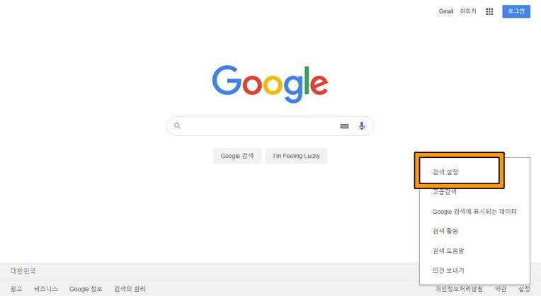 구글 검색 설정 변경 1